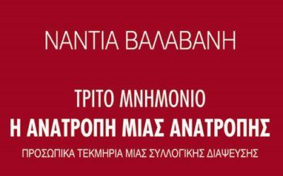 Η ΛΑΕ Νέας Σμύρνης παρουσιάζει το βιβλίο της Νάντιας Βαλαβάνη