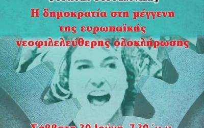 Εκδηλώσεις που συνδιοργανώνει η ΛΑΕ στο 21ο Αντιρατσιστικό Φεστιβάλ Θεσσαλονίκης