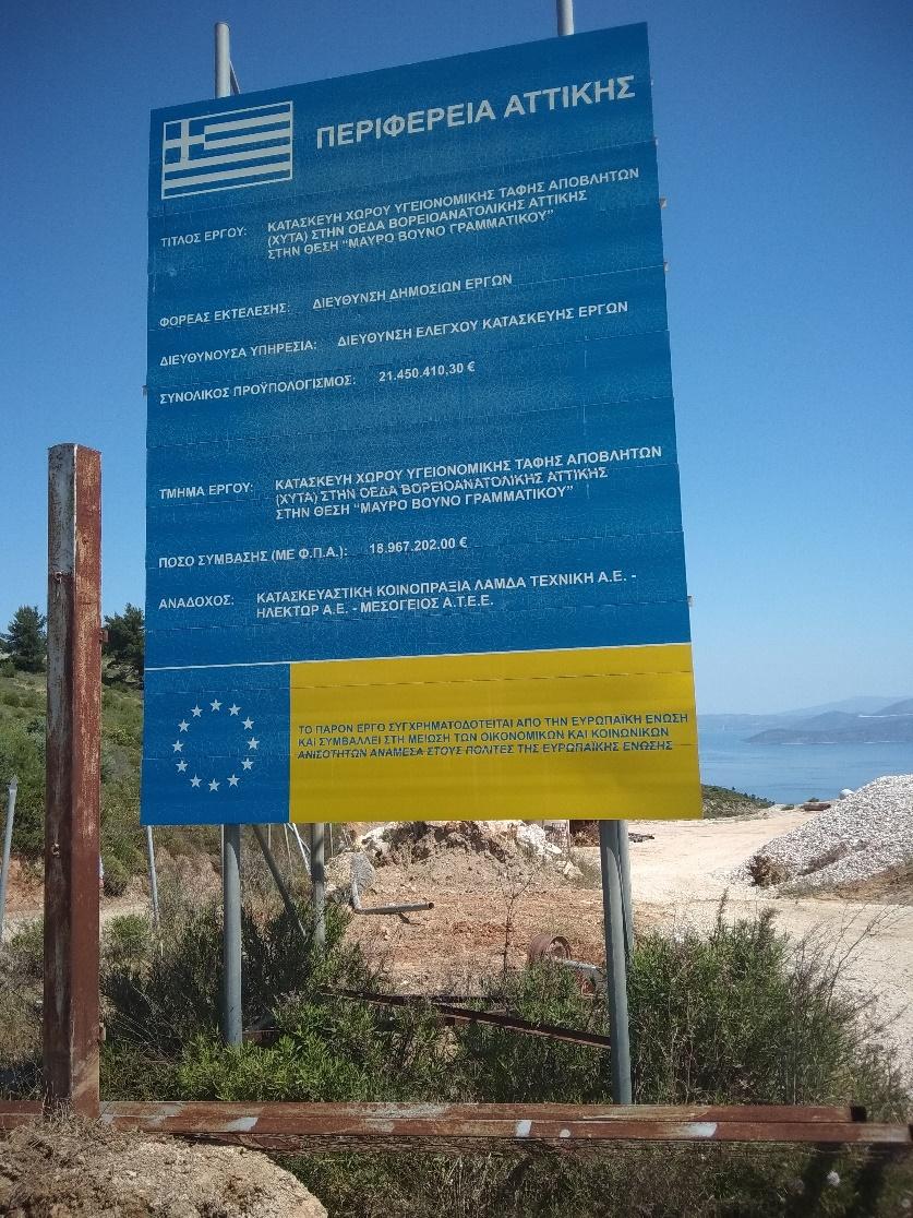 Ν. Χουντής: «Να αποκαθηλωθεί η παραπλανητική πινακίδα της Περιφέρειας Αττικής, που δηλώνει ότι ο ΧΥΤΑ Γραμματικού συγχρηματοδοτείται από την ΕΕ»