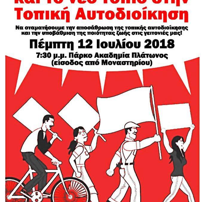 «Το σχέδιο Κλεισθένης και το νέο τοπίο στην Τοπική Αυτοδιοίκηση» – Εκδήλωση της δημοτικής κίνησης «Ανυπότακτη Αθήνα» στο Πάρκο Ακαδημίας Πλάτωνος.