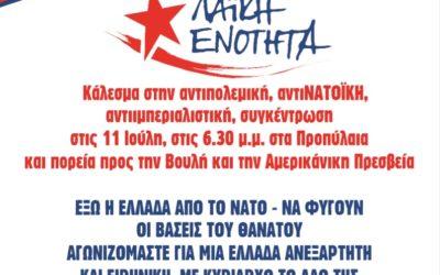 Κάλεσμα στην αντιπολεμική συγκέντρωση στις 11/7, στις 6.30 μ.μ., στα Προπύλαια