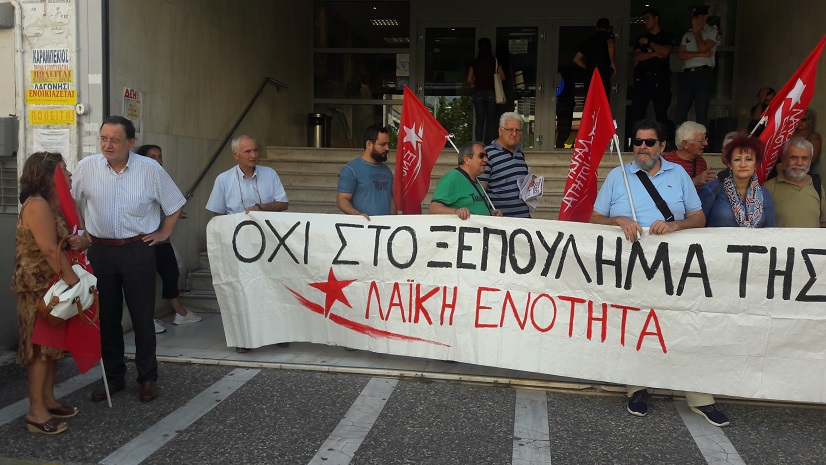 Αγωνιστική συγκέντρωση – διαμαρτυρία της ΛΑ.Ε στη ΔΕΗ Πειραιά ενάντια στις διακοπές ρεύματος