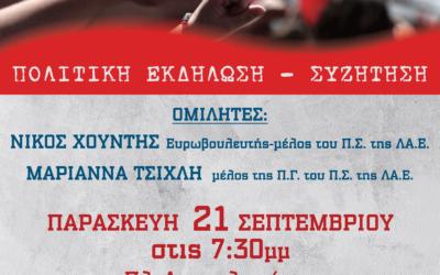 Πολιτική Εκδήλωση – συζήτηση της Ν.Ε. Ηρακλείου της ΛΑ.Ε. την Παρασκευή 21/9 στις 7:30 (πλατεία Δασκαλογιάννη) με τους Ν. Χουντή & Μ. Τσίχλη