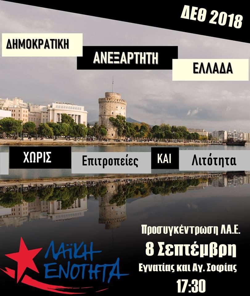 Όλες και όλοι στη μεγάλη διαδήλωση στην Θεσσαλονίκη, το Σάββατο 8 Σεπτέμβρη στις 17:30.