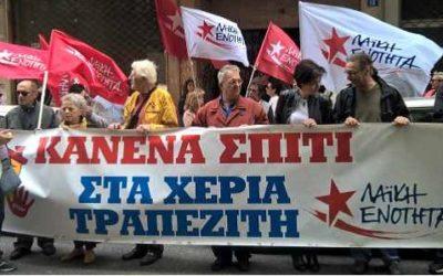 Όλες και όλοι την Τετάρτη 20 Φεβρουαρίου και ώρα 13:30 το μεσημέρι σε συμβολαιογραφείο της Αθήνας (συνάντηση Ακαδημίας και Ζωοδόχου Πηγής) για να αποτρέψουμε πλειστηριασμούς πρώτων κατοικιών