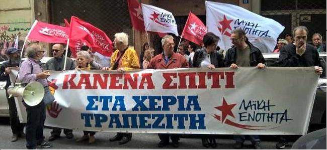 Όλες και όλοι την Τετάρτη 20 Φεβρουαρίου και ώρα 13:30 το μεσημέρι σε συμβολαιογραφείο της Αθήνας
