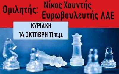 Πολιτική εκδήλωση της ΛΑΕ Πειραιά με ομιλητή τον ευρωβουλευτή Νίκο Χουντή