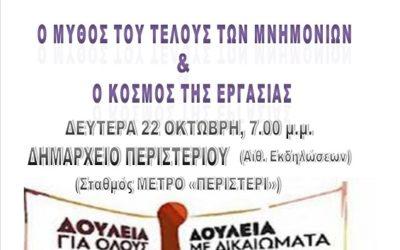 Εκδήλωση με τον Γ. Τόλιο και Γ. Χαρίση στο δημαρχείο Περιστερίου, στις 7 μ.μ., τη Δευτέρα 22 Οκτωβρίου