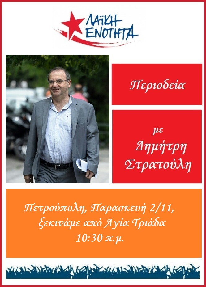 Περιοδεία του Δημήτρη Στρατούλη στην Πετρούπολη την Παρασκευή 2 Νοεμβρίου 2018 στις 10:30 π.μ από την Αγία Τριάδα