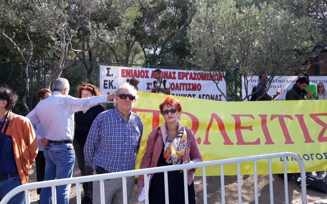 Παρουσία και συμπαράσταση της ΛΑ.Ε. στην κινητοποίηση των εργαζομένων του Υπουργείου Πολιτισμού, στην είσοδο του Ιερού Βράχου της Ακρόπολης
