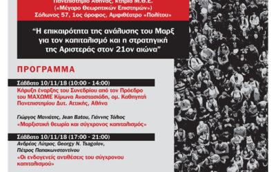 Διεθνές συνέδριο: «200 χρόνια από την γέννηση του Κ. Μαρξ.»