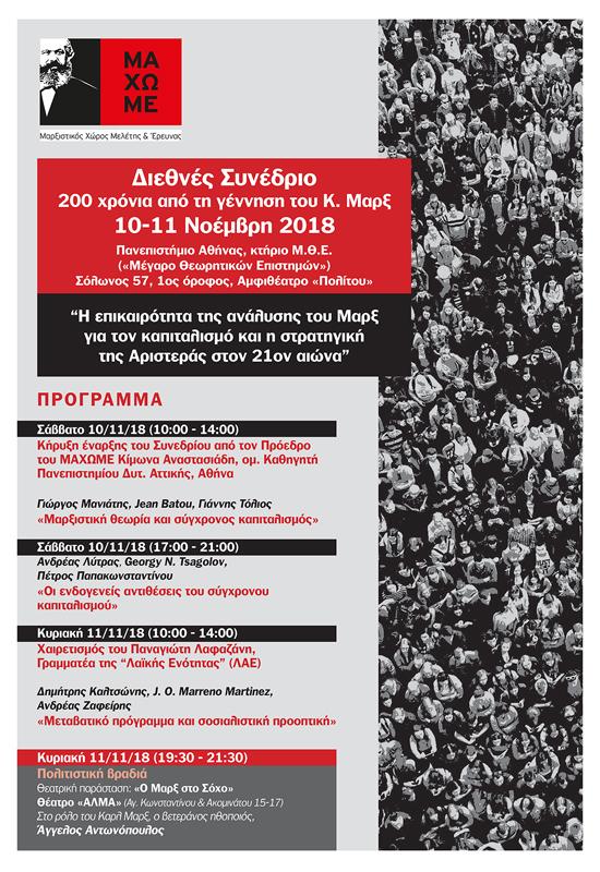 Διεθνές συνέδριο: «200 χρόνια από την γέννηση του Κ. Μαρξ»