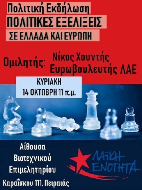 Πολιτικές εξελίξεις σε Ελλάδα-Ευρώπη.