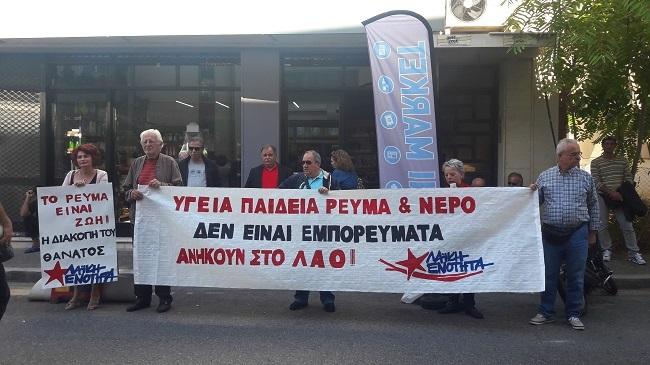 Δυναμική διαμαρτυρία της ΛΑ.Ε στην ΔΕΗ Νίκαιας εναντίον στις αποκοπές ρεύματος