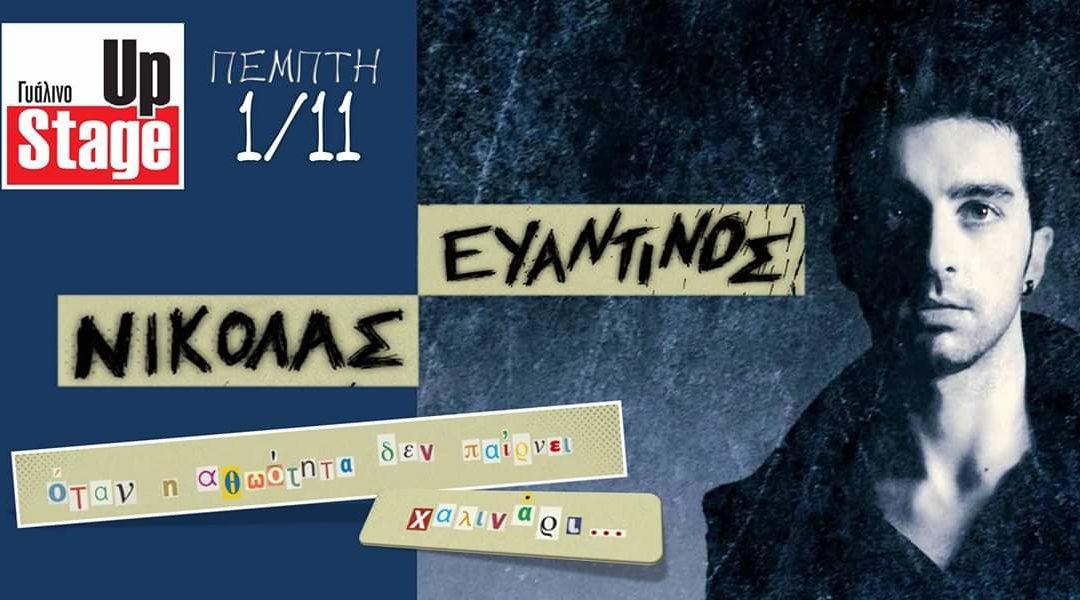 Συναυλία του Νικόλα Ευαντινού (Δερμιτζάκης) στο Γυάλινο θέατρο την Πέμπτη 1 Νοεμβρίου 2018 στις 9 μ.μ. – 11:30 μ.μ