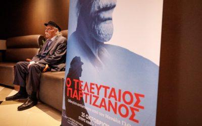 Ο «παρτιζάνος» Μανώλης Γλέζος ξεσπά: Η Ελλάδα δεν είναι ο Τσίπρας, τα Σκόπια δεν έχουν ιστορική συνέχεια με τη Μακεδονία