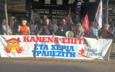Λαϊκή Ενότητα και Κίνημα κατά των πλειστηριασμών ανέστειλαν 7 πλειστηριασμούς λαϊκών κατοικιών