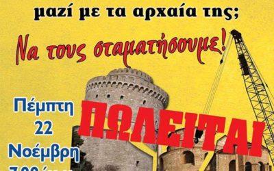 Εκδήλωση Λαϊκής Ενότητας Α' Θεσσαλονίκης για τα 10.119 ακίνητα του Δημοσίου που εκχωρήθηκαν στο Υπερταμείο την Πέμπτη 22/11 στις 7:00 μμ. στο Ε.Κ.Θ.