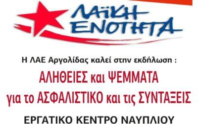 Περιοδεία με Δημ. Στρατούλη στο Ναύπλιο, Πέμπτη 22/11 – Εκδήλωση στις 7 μμ στο Εργατικό Κέντρο