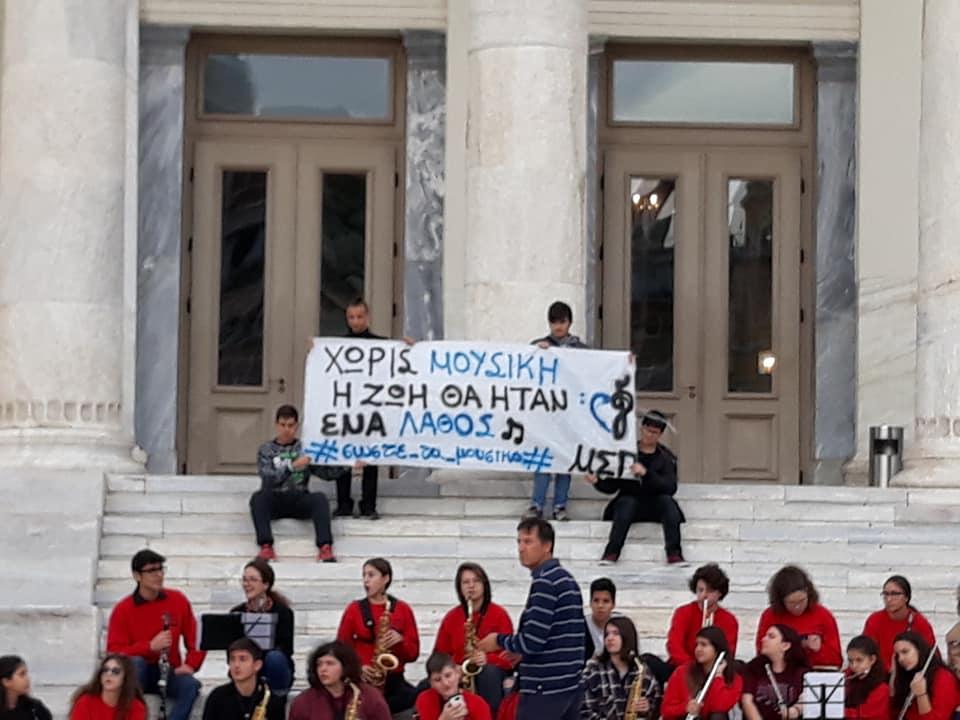 Συμπαράσταση και αλληλεγγύη στον αγώνα των μουσικών σχολείων ενάντια στην υποβάθμισή τους.