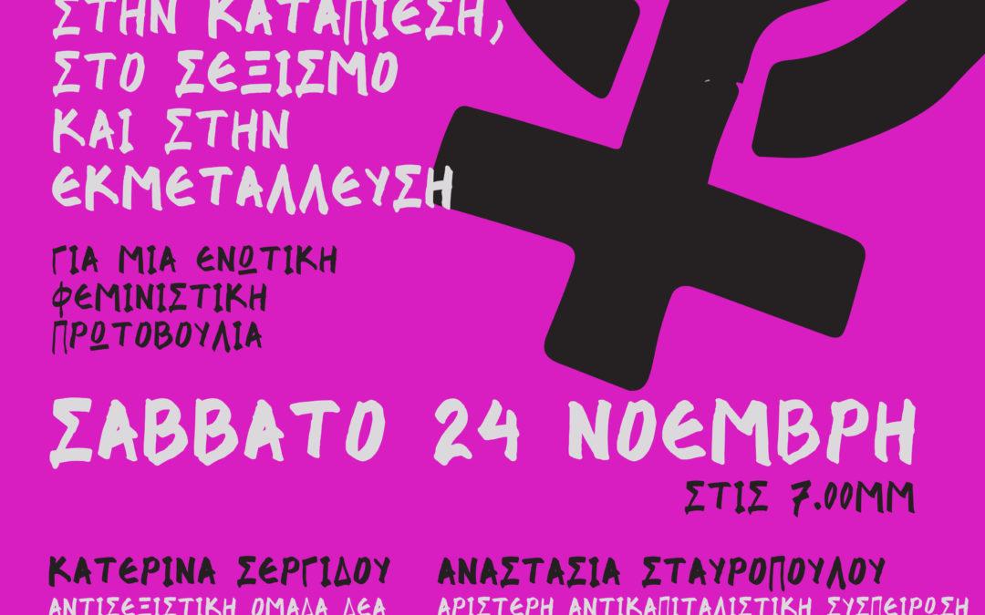Εκδήλωση – Συζήτηση ενάντια στην έμφυλη και συστημική βία στον πολυχώρο ΚΟΜΜΟΥΝΑ Ιουλιανού 67 το Σάββατο 24/11 στις 7:00 μμ