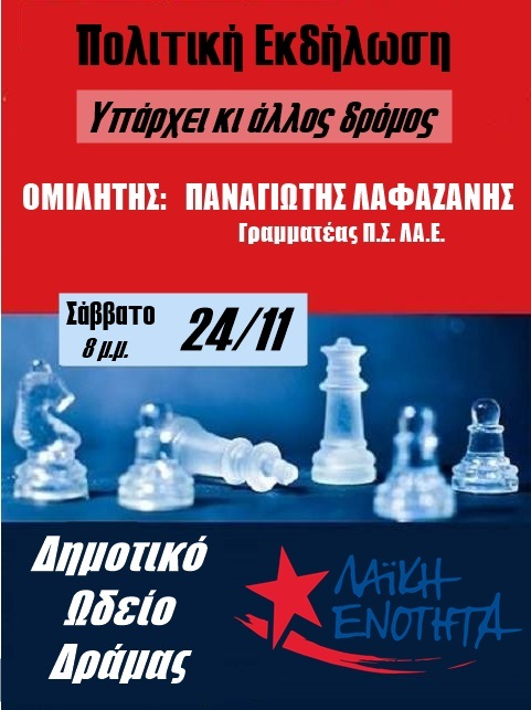 """Πολιτική εκδήλωση """"Υπάρχει κι άλλος δρόμος"""" με τον Παν. Λαφαζάνη, Δημοτικό Ωδείο Δράμας, 24/11 8:00μμ"""