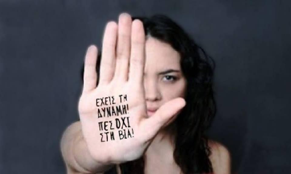 Παγκόσμια Ημέρα εξάλειψης της βίας κατά των γυναικών – Η Λαϊκή Ενότητα την αφιερώνει στις γυναίκες που υφίστανται κάθε είδους βία