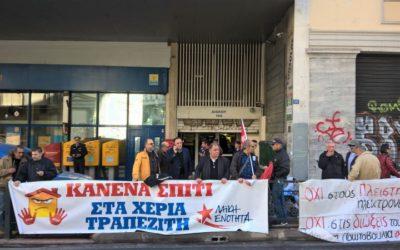 ΛΑΕ και Κίνημα πάλι στο δρόμο ενάντια στους πλειστηριασμούς. Νέες αναστολές.