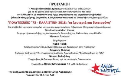 ΛΑΕ Νέας Σμύρνης: «Πολυτεχνείο '73 – Παλαιστίνη 2018» (16/11 στις 7 μμ, αίθουσα δημ. συμβουλίου)