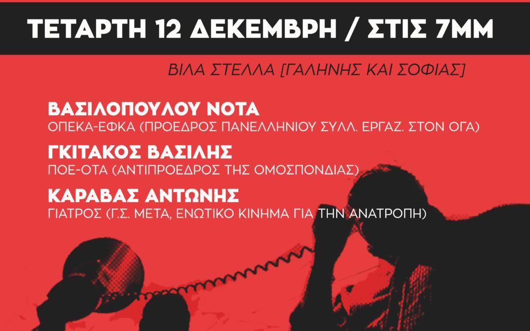Εκδήλωση ΛΑΕ Ηρακλείου Αττικής την Τετάρτη 12/12: «Το λιγότερο Κράτος βλάπτει τις ζωές όλων»