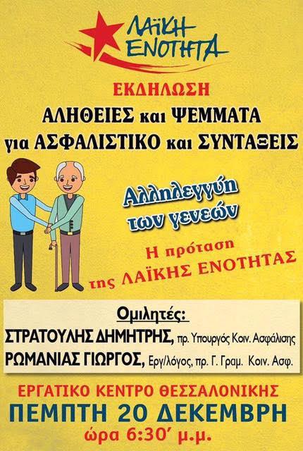 Δ. Στρατούλης – Γ. Ρωμανιάς στη Θεσσαλονίκη την Πέμπτη 20/12: Αλήθεια και ψέμματα για τις Συντάξεις