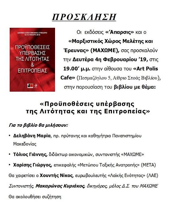 Πρόσκληση: Παρουσίαση βιβλίου για τις «Προϋποθέσεις υπέρβασης της Λιτότητας και της Επιτροπείας» (4/2)