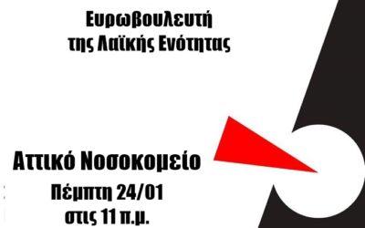 Περιοδεία του Ευρωβουλευτή της ΛΑ.Ε Ν.Χουντή στο Αττικό Νοσοκομείο, 24/1-11:00