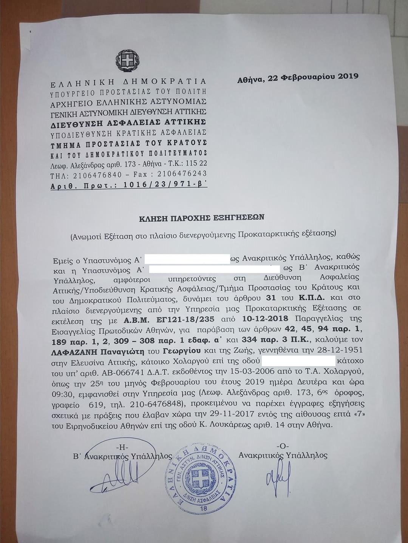 Κυβέρνηση και Γενική Ασφάλεια έστειλαν νέα κλήση στον Παν. Λαφαζάνη για απολογία