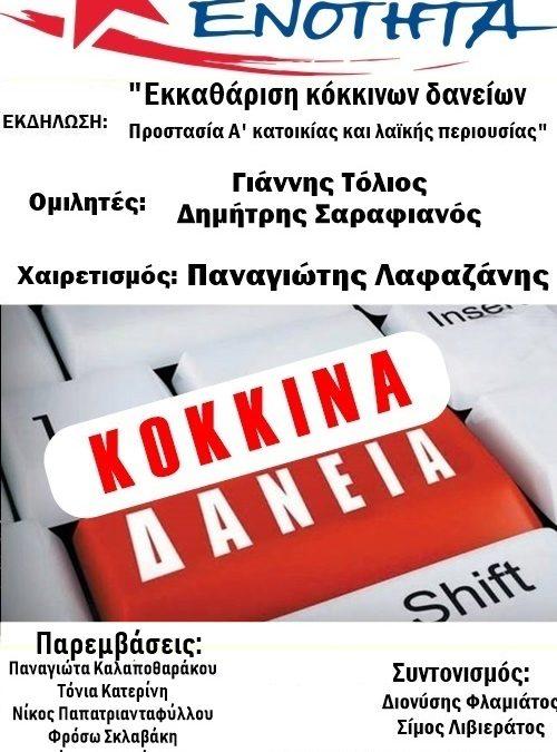 Η «Λαϊκή Ενότητα» (ΛΑΕ), διοργανώνει εκδήλωση-συζήτηση, Τρίτη 26η Φλεβάρη '19 και ώρα 7:00'-10:00' μμ, στην αίθουσα της ΕΣΗΕΑ του 3ου ορόφου, (Ακαδημίας 20), με θέμα:  «Εκκαθάριση «κόκκινων δανείων», προστασία Α' κατοικίας και λαϊκής περιουσίας»