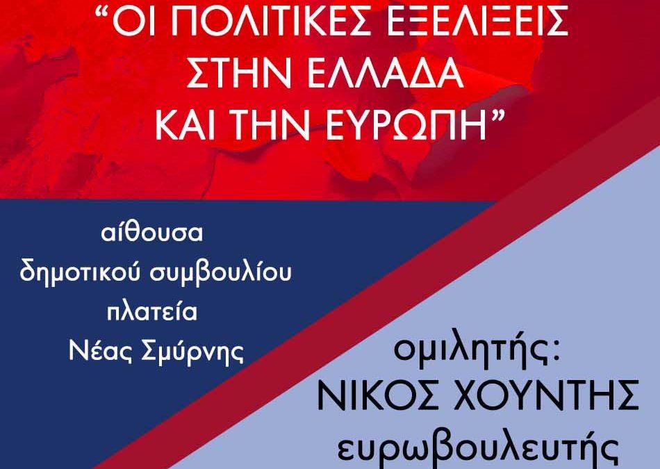 Πολιτική εκδήλωση της ΛΑΕ Νέας Σμύρνης, με τον Νίκο Χουντή – Κυριακή 24/02/2019