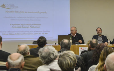 """Οι εισηγήσεις της εκδήλωσης της ΛΑ.Ε. για τα """"Κόκκινα Δάνεια"""", την Τρίτη 26/02."""