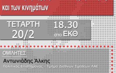 Εκδήλωση ΛΑΕ Α' Θεσσαλονίκης: Η ΕΕ της λιτότητας και του αυταρχισμού (20/2)