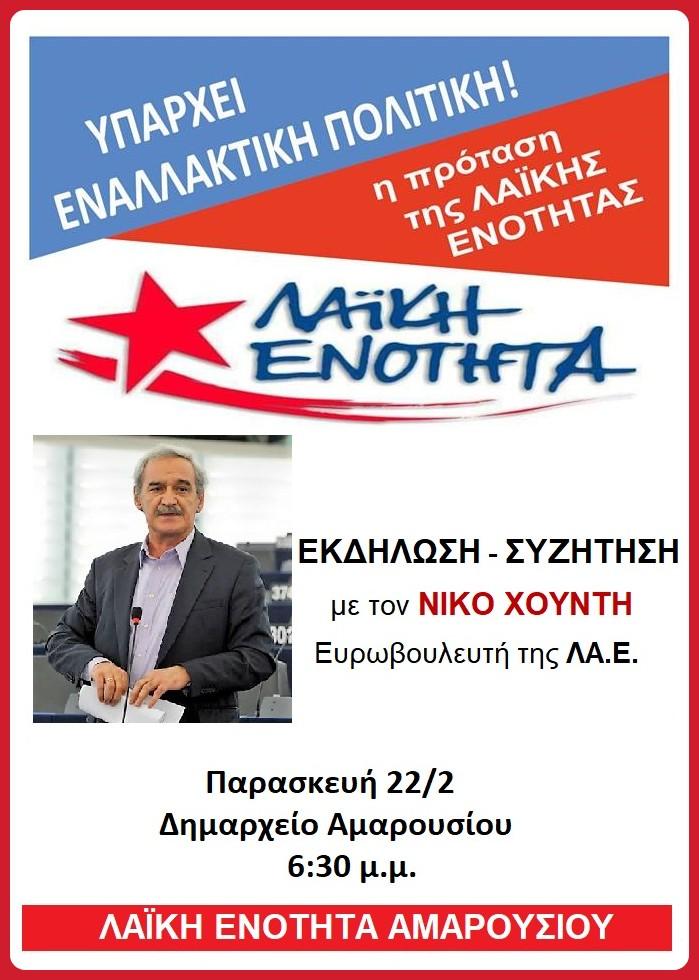 Πολιτική εκδήλωση της ΛΑΕ Αμαρουσίου με τον ευρωβουλευτή Νίκο Χουντή (22/2)