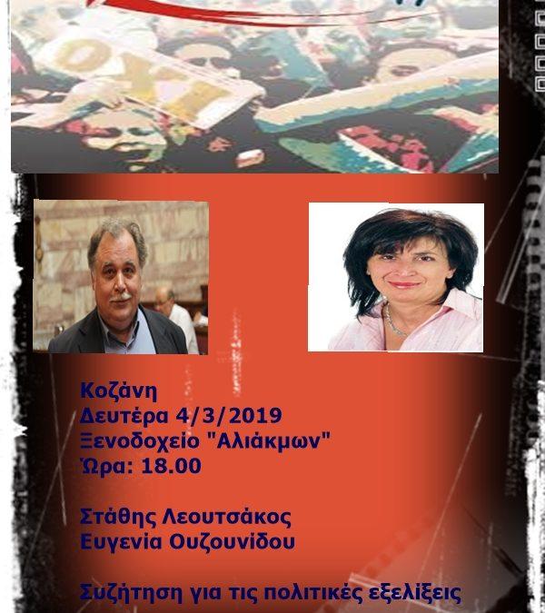Συζήτηση για τις πολιτικές εξελίξεις, με Στάθη Λεουτσάκο – Ευγενία Ουζουνίδου | Δευτέρα 04/03/2019, 18:00, Κοζάνη