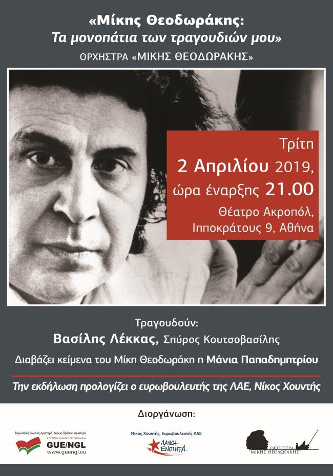 Συναυλία προς τιμή του Μίκη Θεοδωράκη, διοργανώνει ο ευρωβουλευτής της ΛΑΕ Ν. Χουντής | Θέατρο Ακροπόλ, Τρίτη 02/04/2019, 21:00