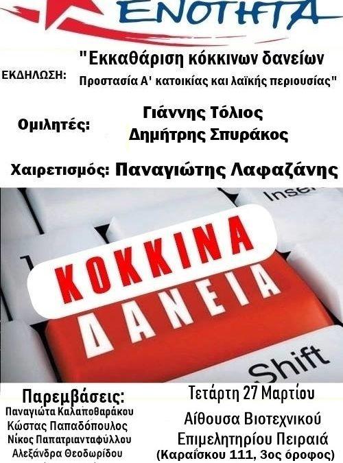 Εκδήλωση ΛΑ.Ε. Πειραιά: «Εκκαθάριση 'κόκκινων δανείων', προστασία Α' κατοικίας και λαϊκής περιουσίας – Η πρόταση της ΛΑΕ: Αναγκαία-Βιώσιμη-Ρεαλιστική.