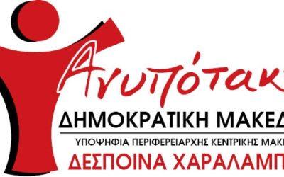 Συμβολικό «κλείσιμο» προεκλογικής εκστρατείας Δέσποινας Χαραλαμπίδου, με περιοδεία στο Δικαστικό Μέγαρο