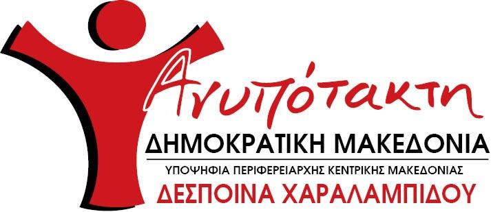 Με μία άκρως αντεργατική απόφαση υποδέχεται την Εργατική Πρωτομαγιά η Περιφέρεια Κεντρικής Μακεδονίας