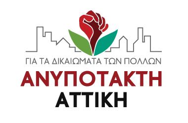 Ανυπότακτη Αττική: Το ψηφοδέλτιο