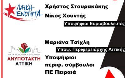 Περιοδεία υποψήφιων ευρωβουλευτών Χ.Σταυρακάκη-Ν.Χουντή, υποψήφιας περιφερειάρχης Αττικής Μ.Τσίχλη & υποψήφιων περιφ. συμβούλων | Αμφιάλη-Κερατσίνι 24/04/ 18:30