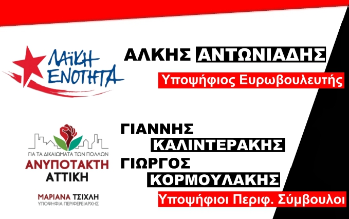 Περιοδεία του υποψήφιoυ ευρωβουλευτή με τη Λαϊκή Ενότητα Α. Αντωνιάδη και των υποψήφιων περιφ. συμβούλων Γ. Καλιντεράκη – Γ. Κορμουλάκη, Διάθεση προϊόντων Χωρίς Μεσάζοντες, Ελληνικό   Σάββατο 20/04 09:00 πμ