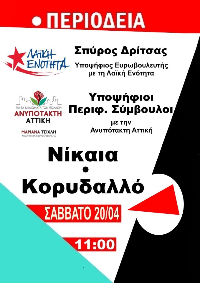 Περιοδεία υπ. ευρωβουλευτή Σπ. Δρίτσα και υποψήφιων περιφερειακών συμβούλων σε Νίκαια-Κορυδαλλό | Σάββατο 20/04 11:00 πμ