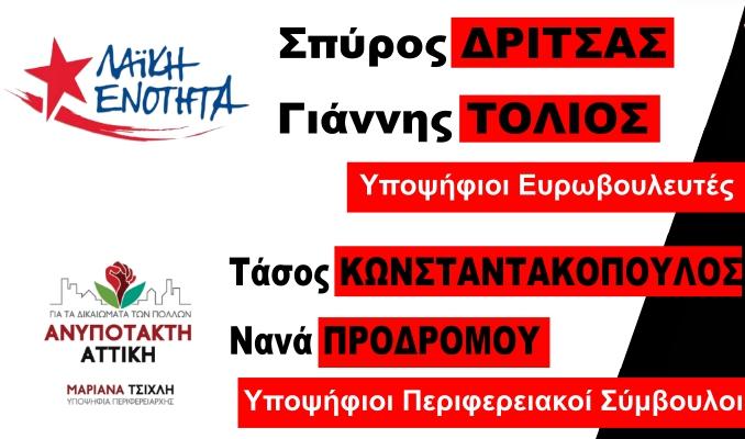 Περιοδεία υποψήφιων ευρωβουλευτών Σ.Δρίτσα – Γ.Τόλιου & υποψ. περιφερ. συμβούλων της «Ανυπότακτης Αττικής» | Αιγάλεω, Τρίτη 23/04 09:30