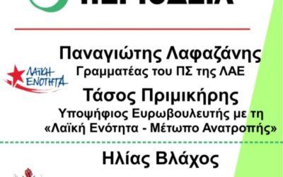 Περιοδεία Π.Λαφαζάνη, υποψ. ευρωβουλευτή Τ.Πριμικήρη και υποψ. περιφ. συμβούλων με την «Ανυπότακτη Αττική» | Λαύριο, 23/04 17:30 μμ